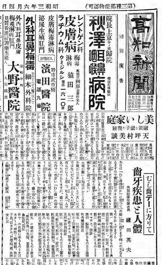 19280604高知新聞・圧縮_ページ_1切り抜き.jpg