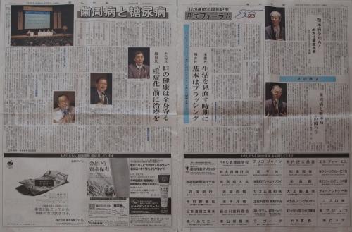 20080622フォーラム記事・高知新聞.jpg