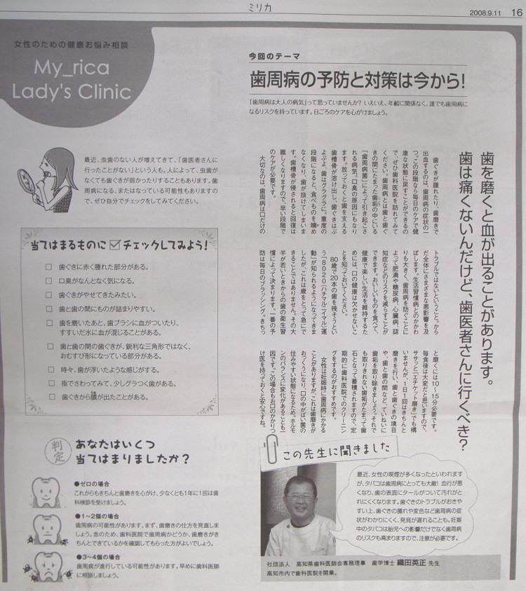 20080911ミリカ・織田英正b.jpg