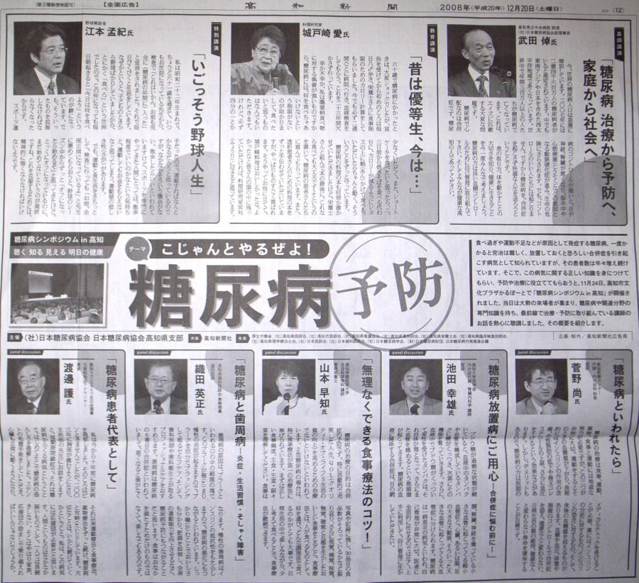 20081220糖尿病協会予防記事b・高新.jpg