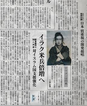 20141108高知新聞夕刊①小.jpg