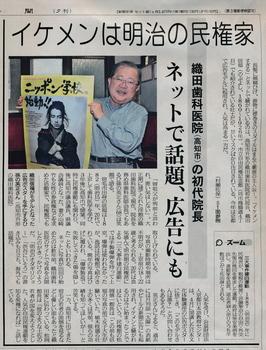 20141108高知新聞夕刊②小.jpg