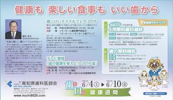 20160529新聞広告・高知県歯科医師会.jpg