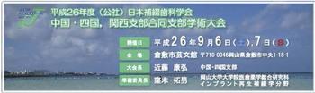 202140905日本補綴歯科学会 中国・四国支部会_ページ_1.jpg