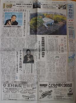 21041108高知新聞夕刊小.jpg