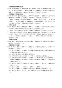 高知県歯と口の健康づくり条例_ページ_2小.jpg