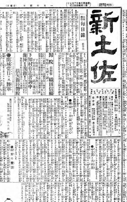 19050114新土佐(新聞)圧縮_ページ_1切り抜き.jpg