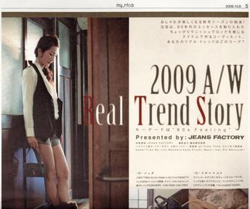 20091008ミリカ_高知新聞2・織田歯科.jpg