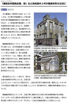 「織田歯科医院主屋、塀」など高知県内3件が登録有形文化財に.jpg